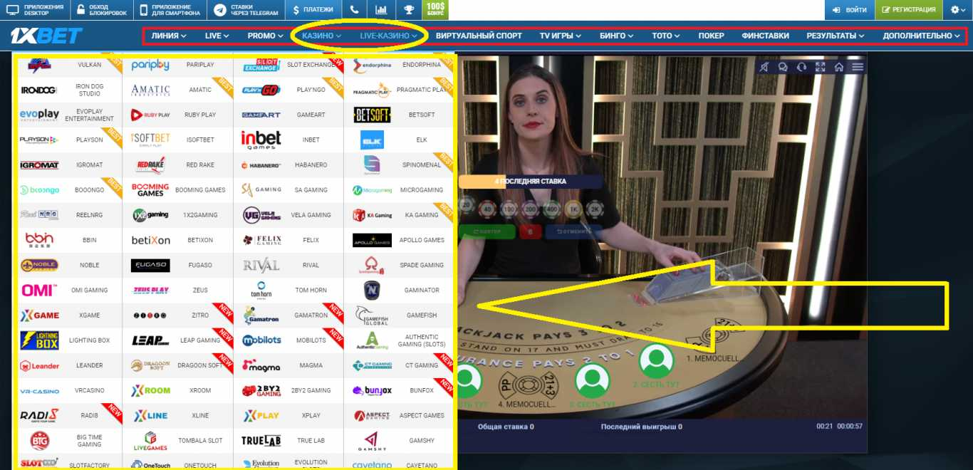 1хБет вход официальный сайт