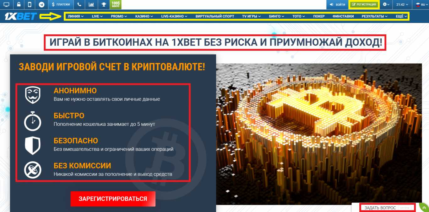 Процесс регистрации и 1xBet вход на сайт