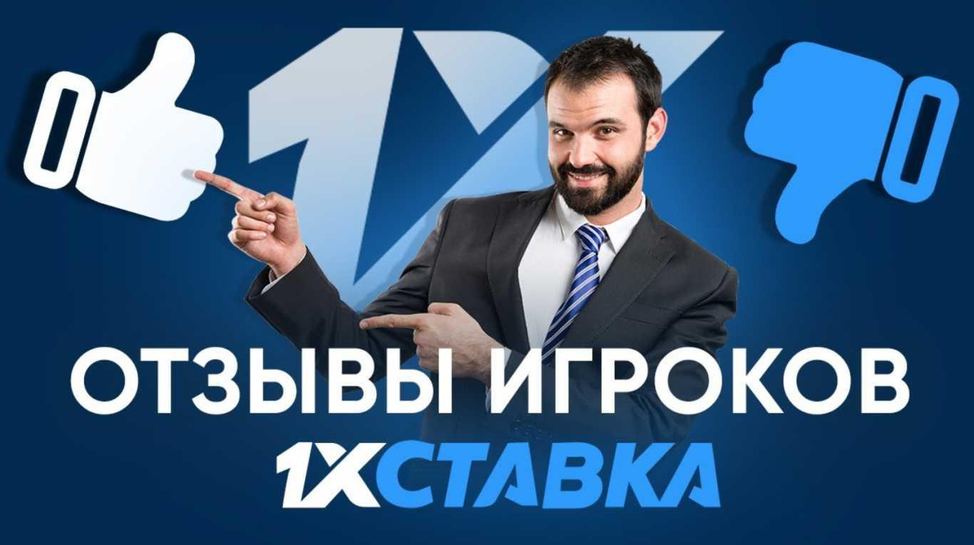 1xBet – популярная букмекерская контора в мире